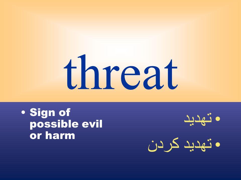 threat Sign of possible evil or harm تهديد تهديد كردن