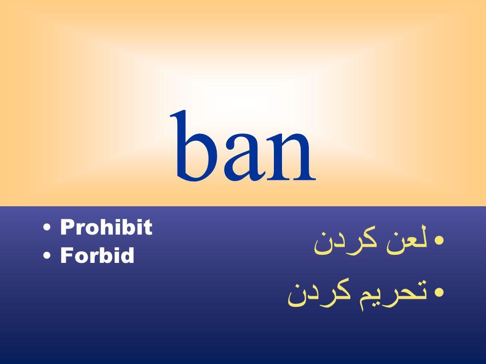 ban Prohibit Forbid لعن كردن تحريم كردن
