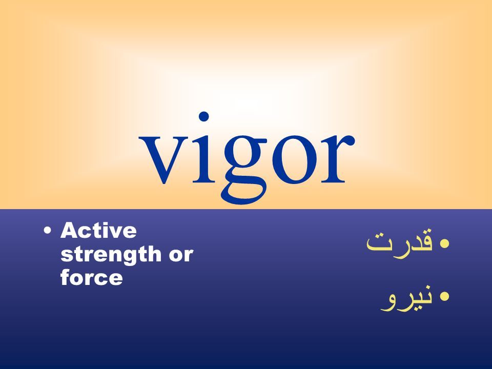vigor Active strength or force قدرت نيرو