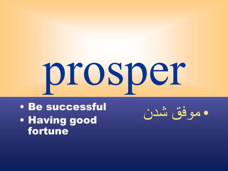 prosper Be successful Having good fortune موفق شدن