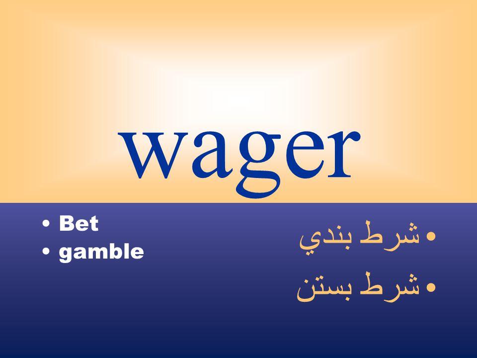 wager Bet gamble شرط بندي شرط بستن