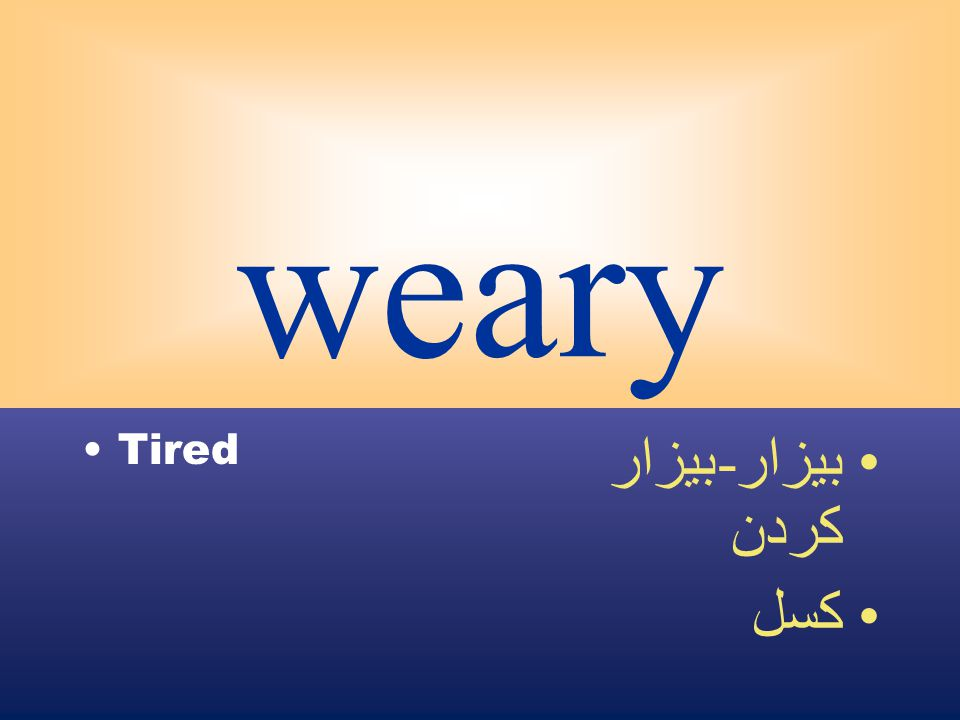 weary Tired بيزار - بيزار كردن كسل