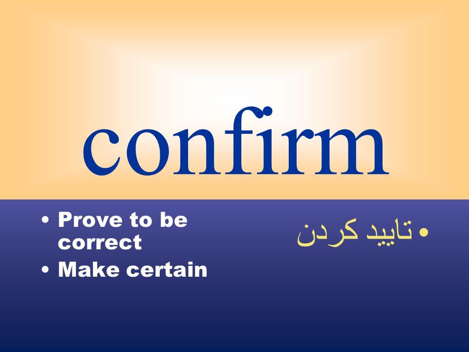 confirm Prove to be correct Make certain تاييد كردن