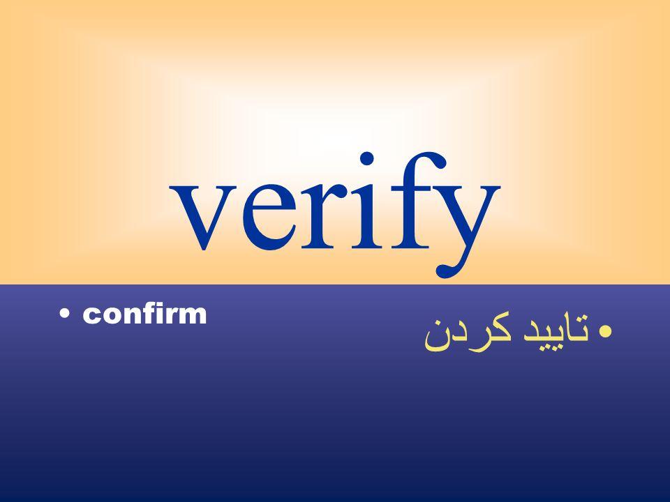 verify confirm تاييد كردن