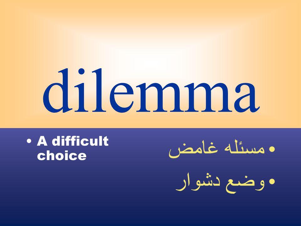 dilemma A difficult choice مسئله غامض وضع دشوار