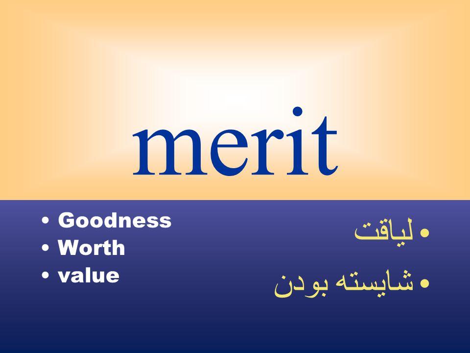 merit Goodness Worth value لياقت شايسته بودن