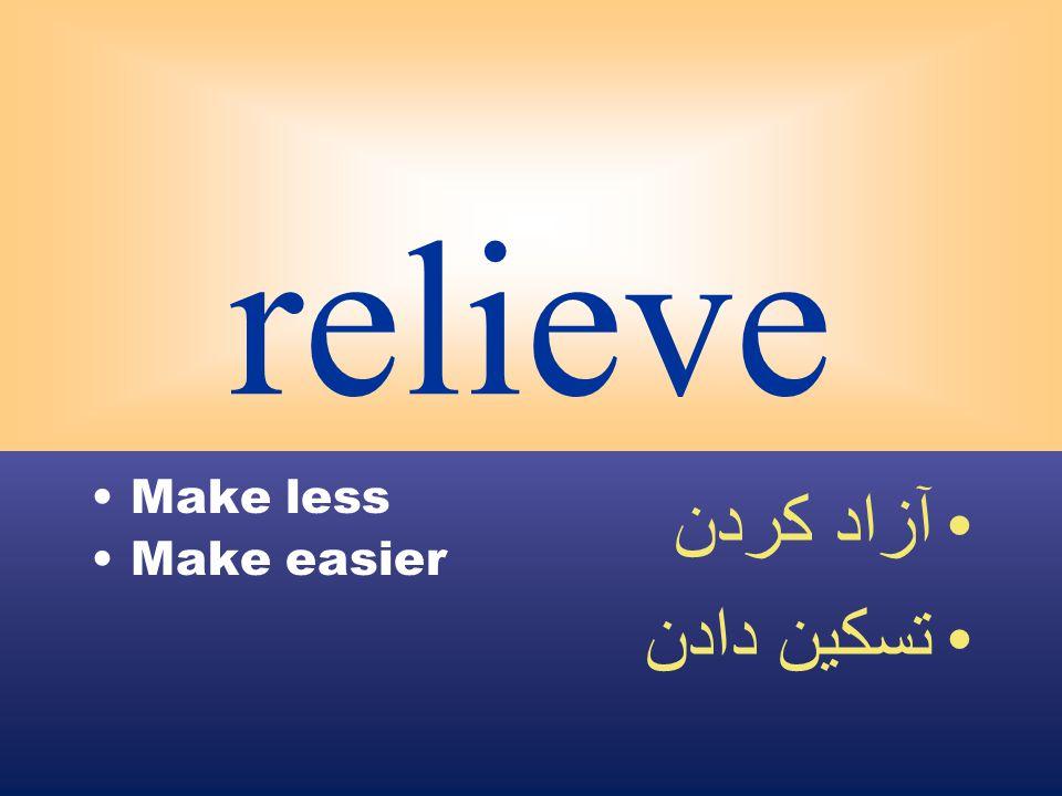 relieve Make less Make easier آزاد كردن تسكين دادن