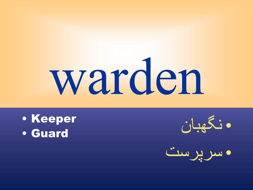 warden Keeper Guard نگهبان سرپرست