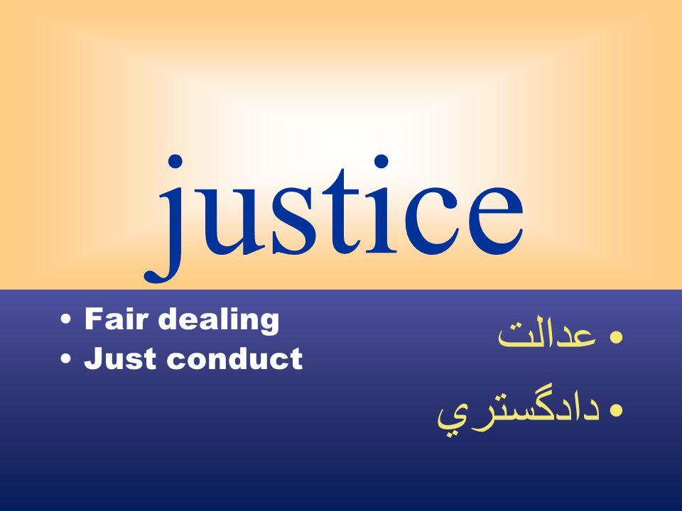 justice Fair dealing Just conduct عدالت دادگستري