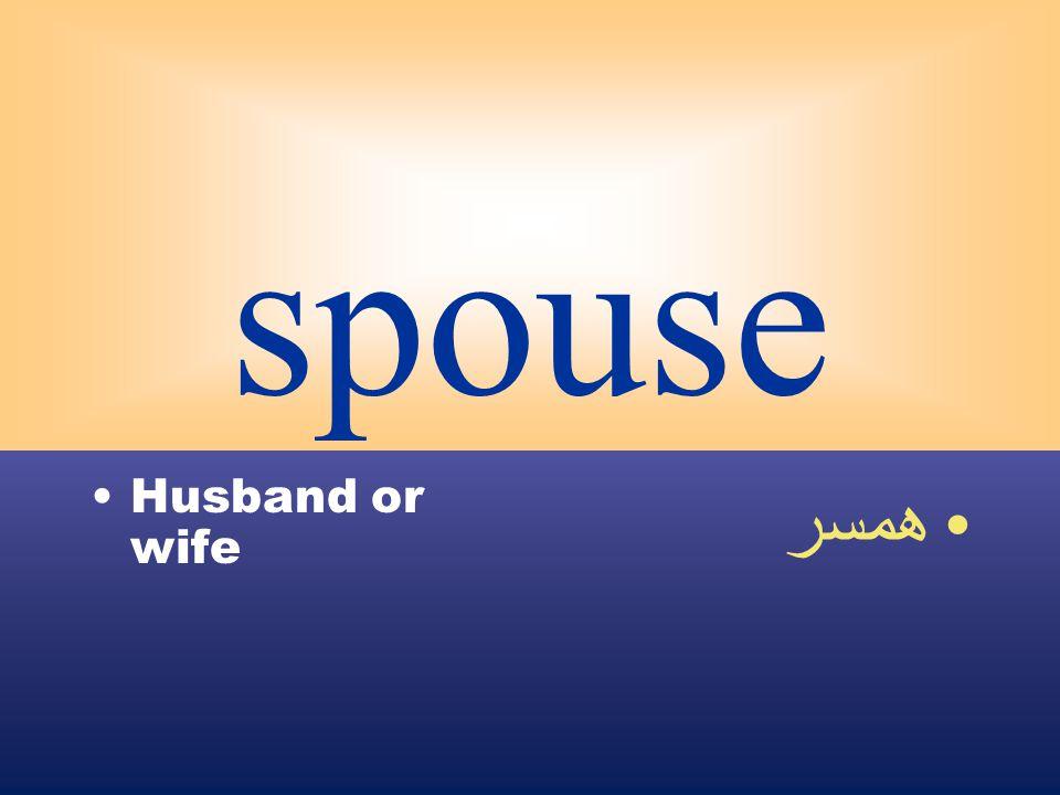 spouse Husband or wife همسر