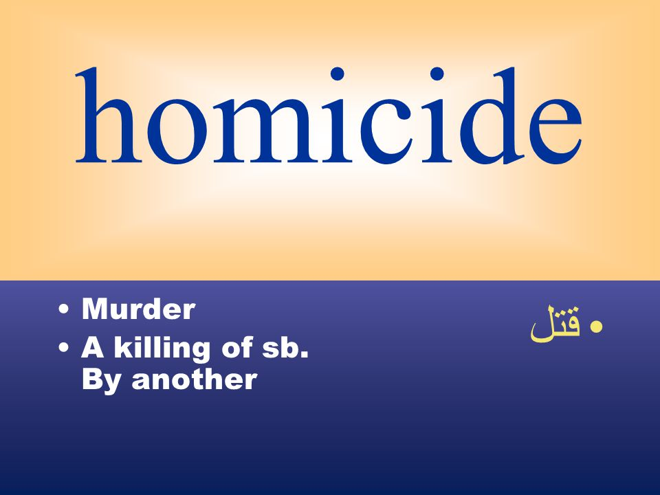 homicide Murder A killing of sb. By another قتل