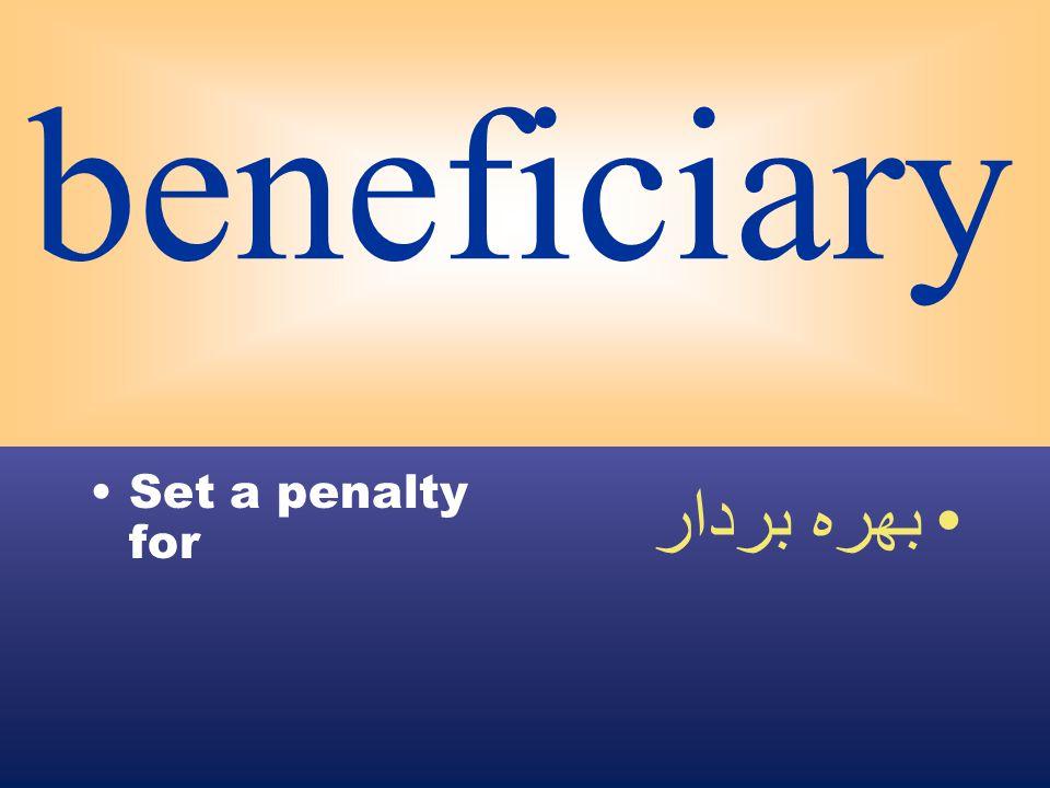 beneficiary Set a penalty for بهره بردار