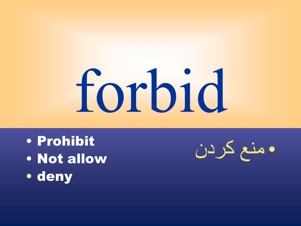 forbid Prohibit Not allow deny منع كردن