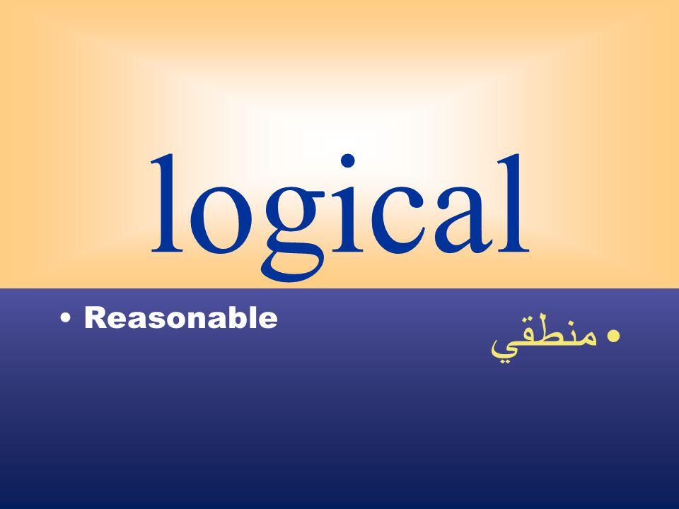 logical Reasonable منطقي