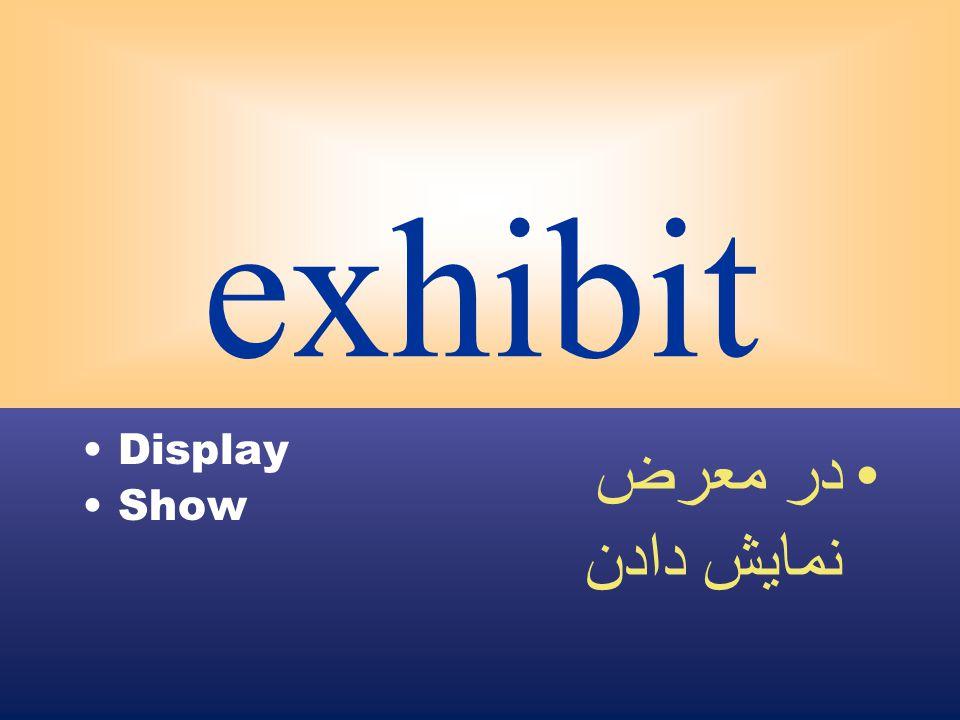 exhibit Display Show در معرض نمايش دادن