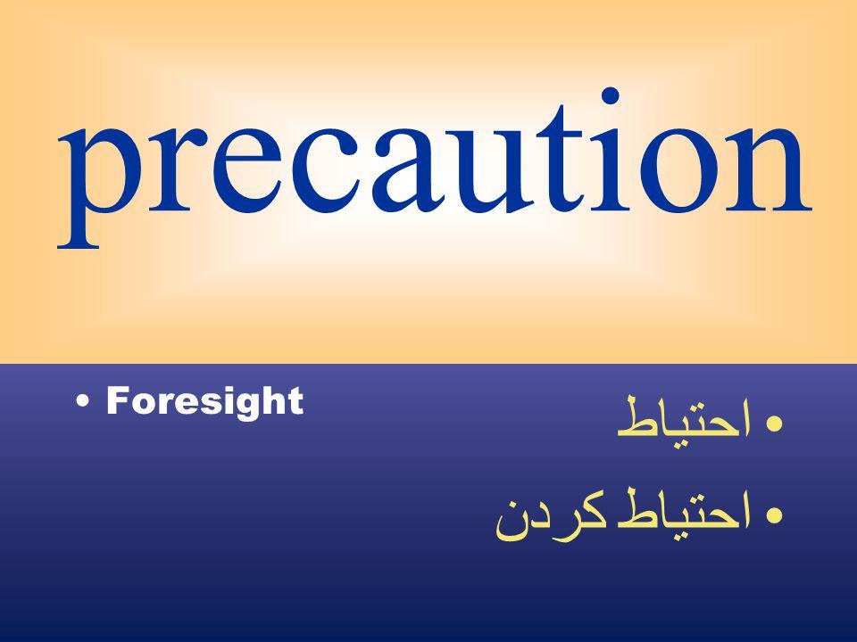precaution Foresight احتياط احتياط كردن