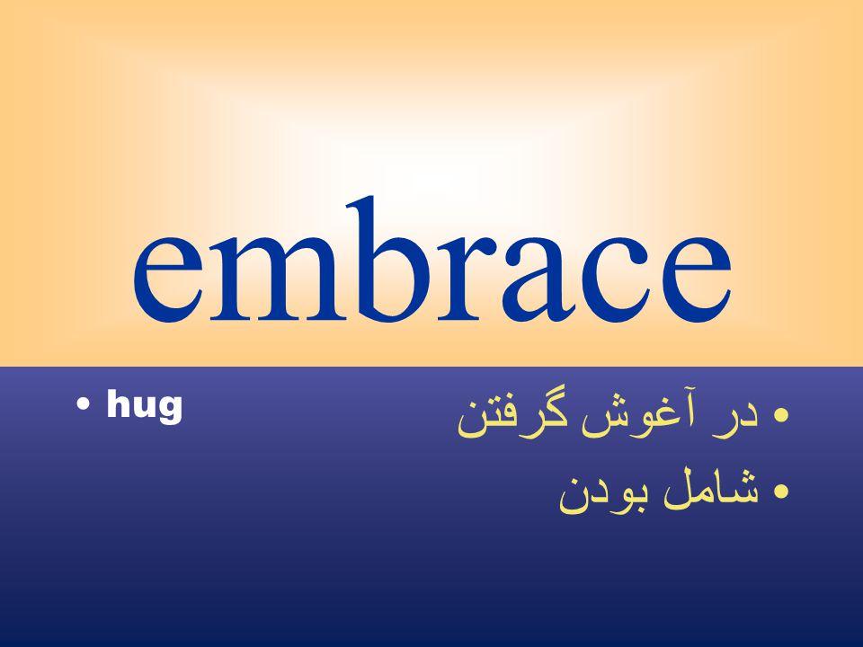 embrace hug در آغوش گرفتن شامل بودن