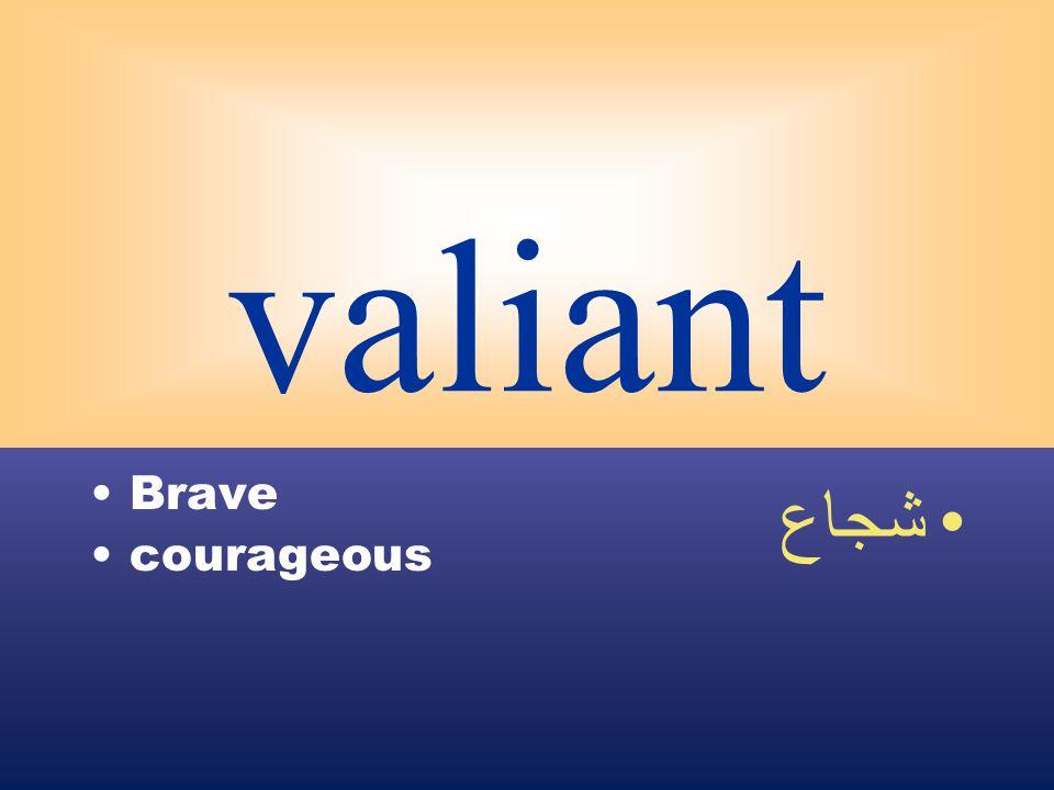 valiant Brave courageous شجاع