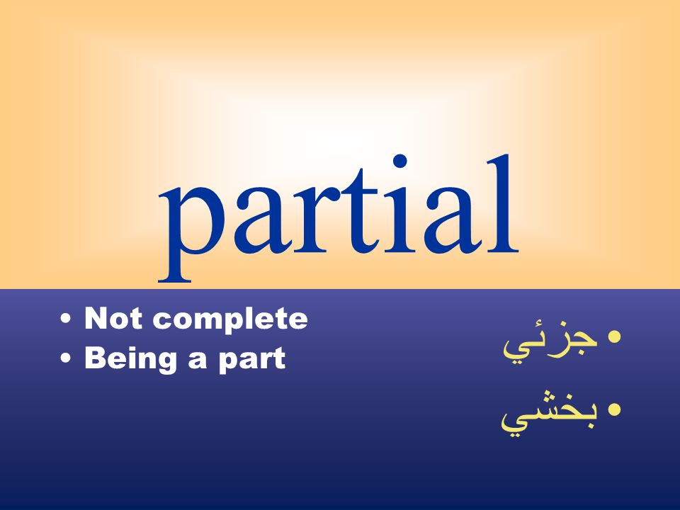partial Not complete Being a part جزئي بخشي