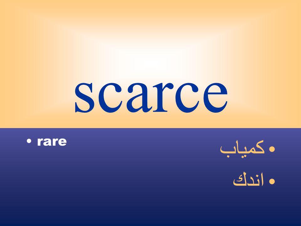 scarce rare كمياب اندك