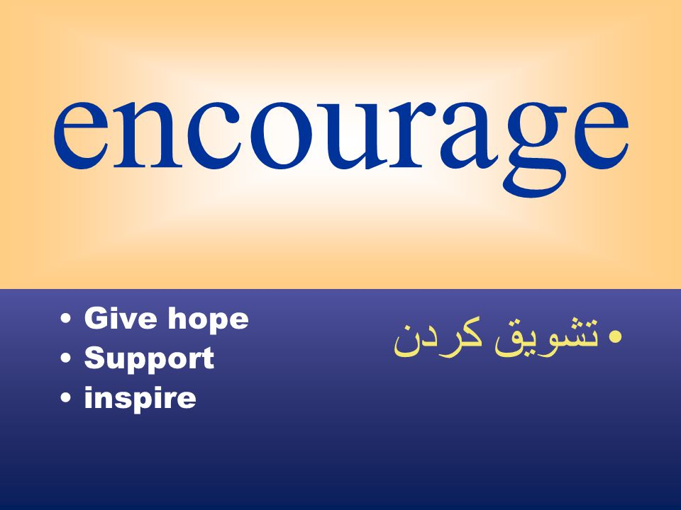 encourage Give hope Support inspire تشويق كردن