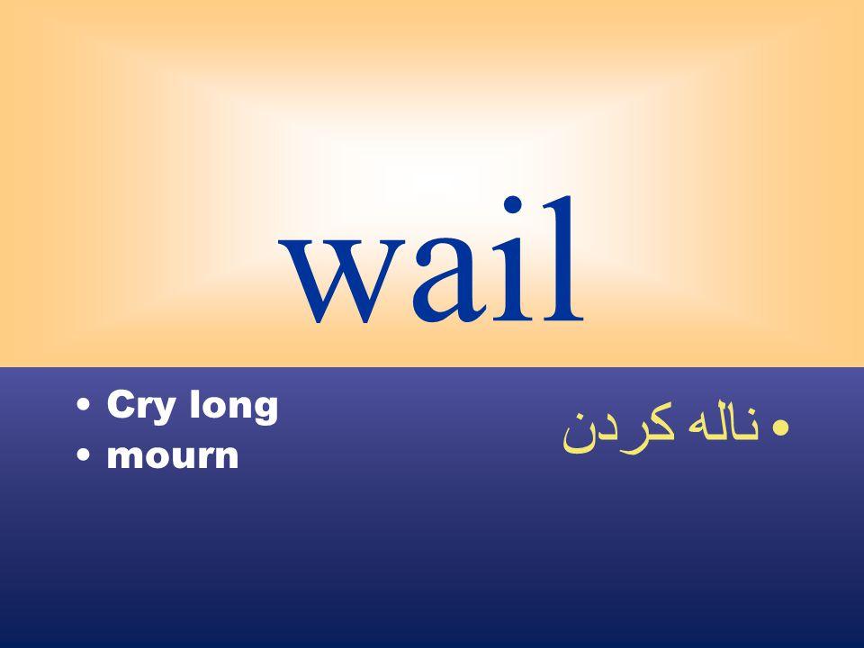 wail Cry long mourn ناله كردن