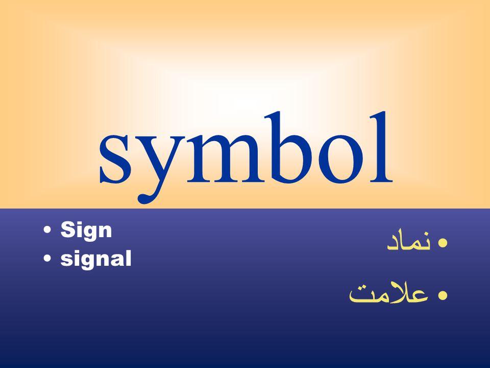 symbol Sign signal نماد علامت