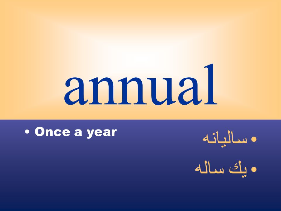annual Once a year ساليانه يك ساله
