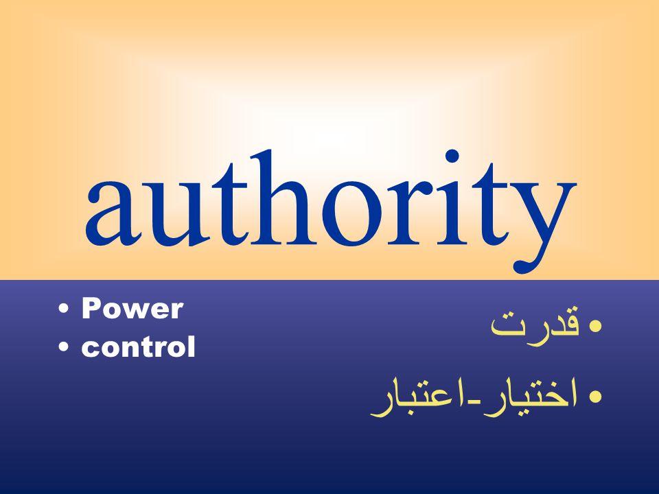 authority Power control قدرت اختيار - اعتبار