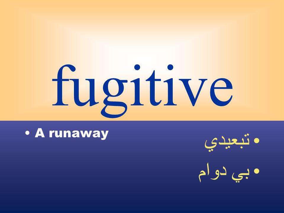 fugitive A runaway تبعيدي بي دوام