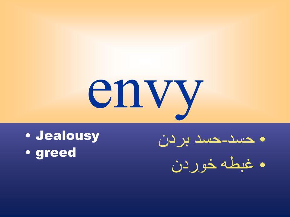 envy Jealousy greed حسد - حسد بردن غبطه خوردن