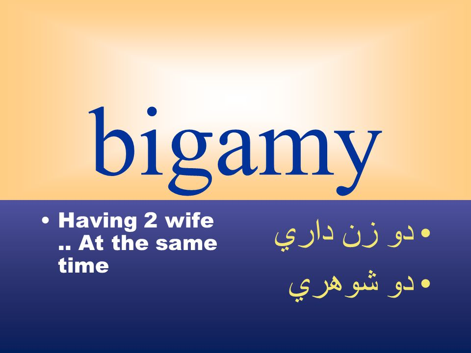 bigamy Having 2 wife.. At the same time دو زن داري دو شوهري