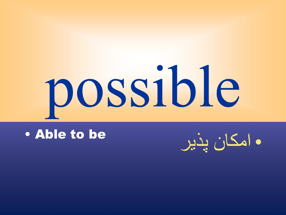 possible Able to be امكان پذير