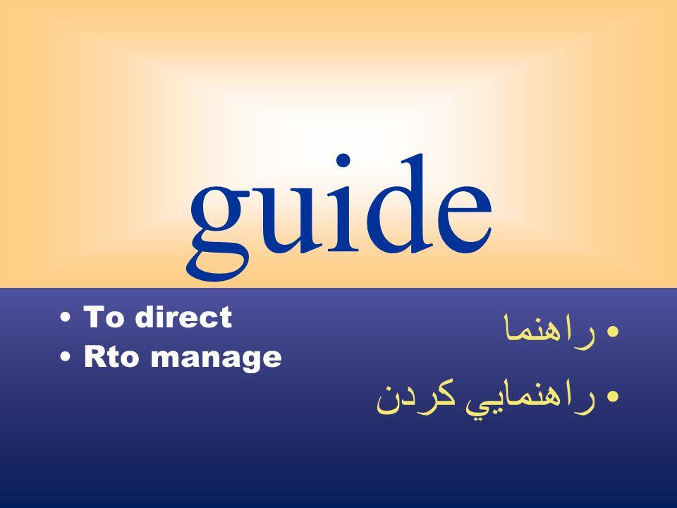 guide To direct Rto manage راهنما راهنمايي كردن