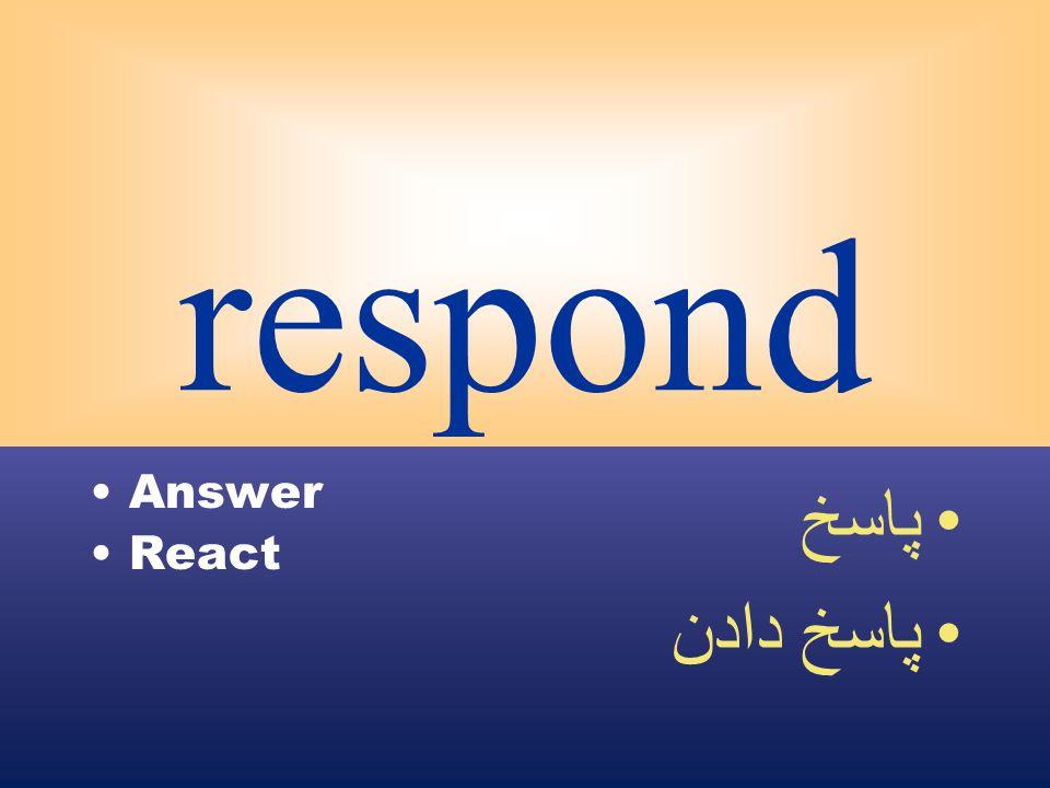 respond Answer React پاسخ پاسخ دادن