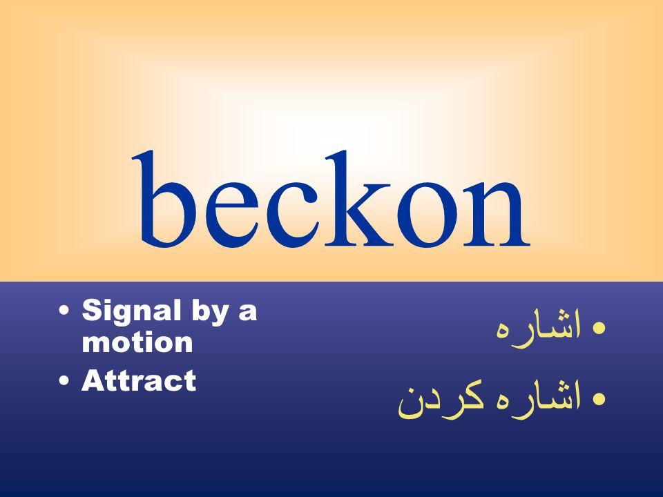 beckon Signal by a motion Attract اشاره اشاره كردن