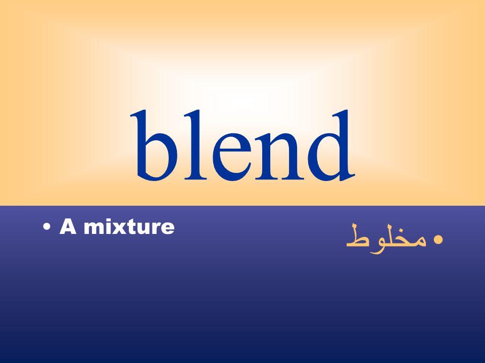 blend A mixture مخلوط