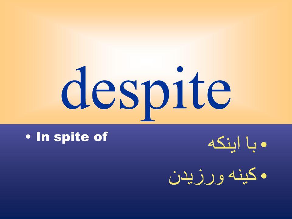 despite In spite of با اينكه كينه ورزيدن