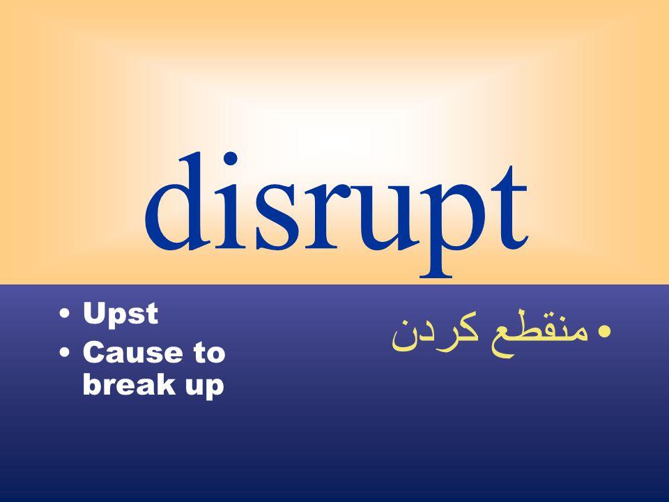 disrupt Upst Cause to break up منقطع كردن