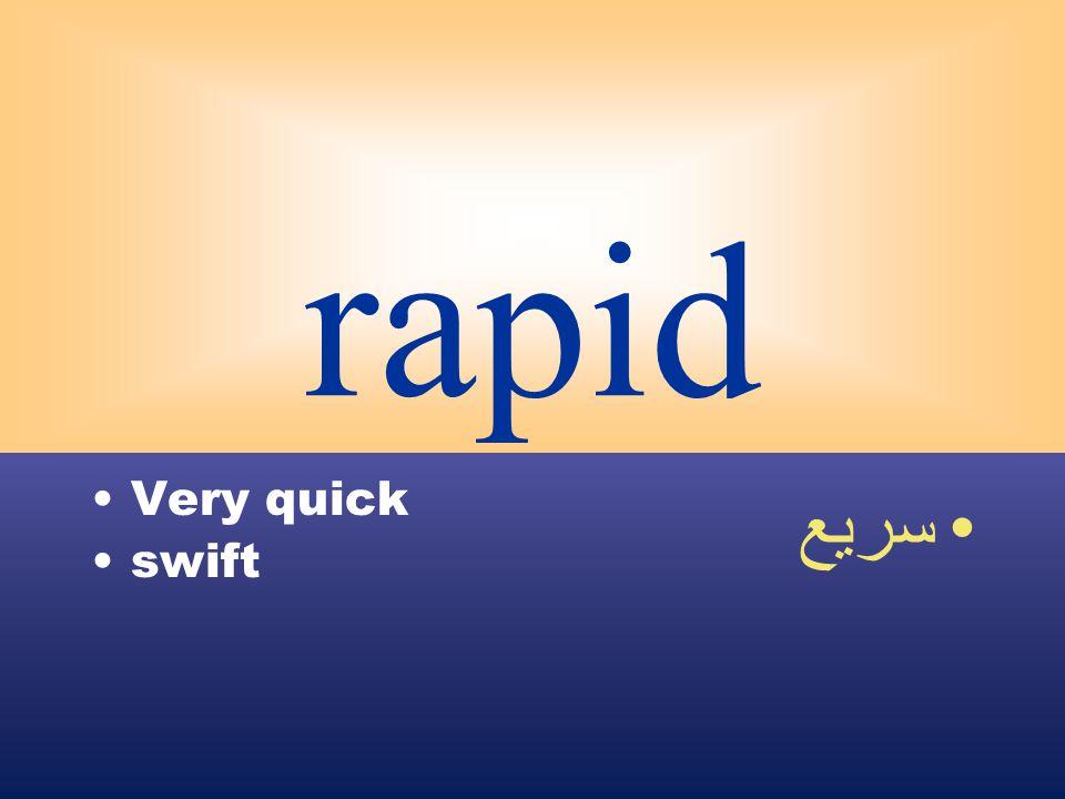 rapid Very quick swift سريع