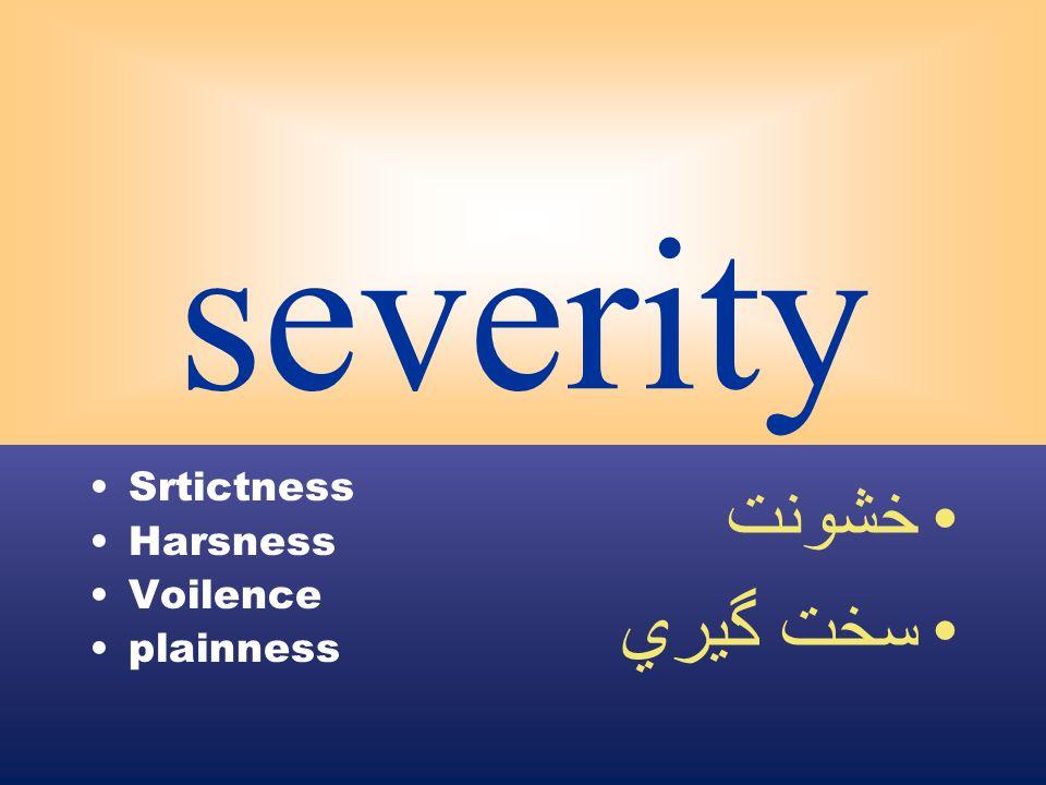 severity Srtictness Harsness Voilence plainness خشونت سخت گيري