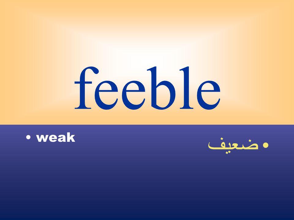 feeble weak ضعيف