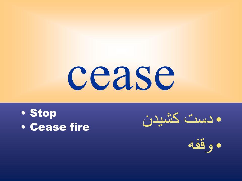 cease Stop Cease fire دست كشيدن وقفه