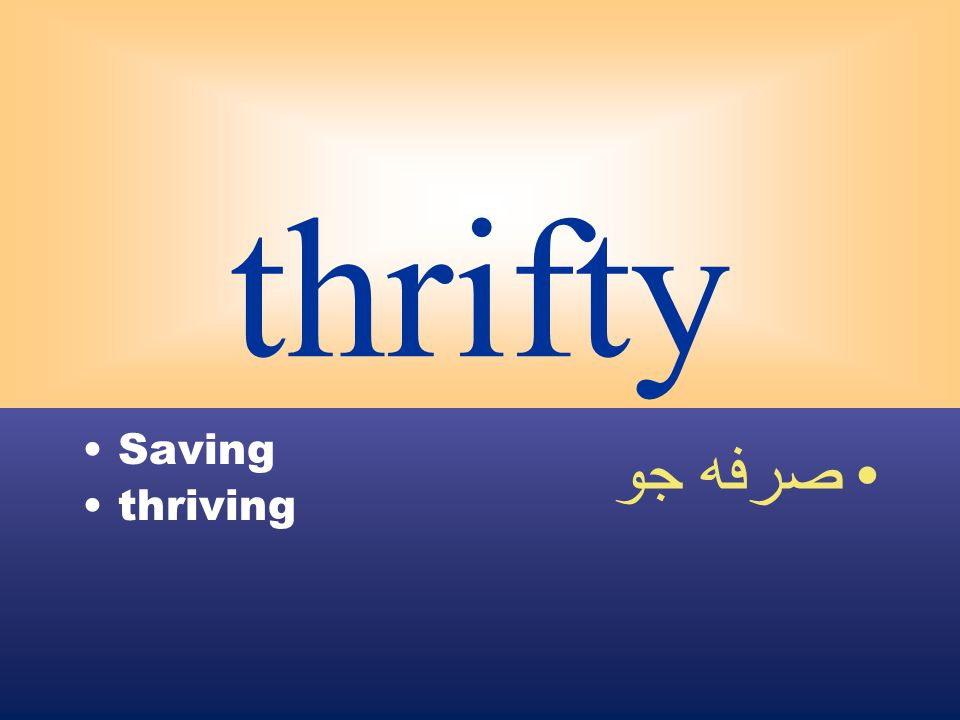 thrifty Saving thriving صرفه جو