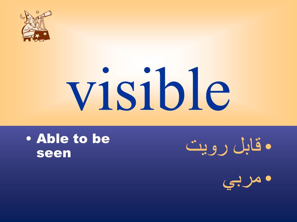 visible Able to be seen قابل رويت مربي