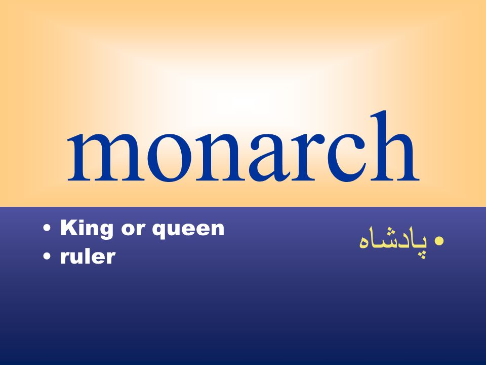 monarch King or queen ruler پادشاه
