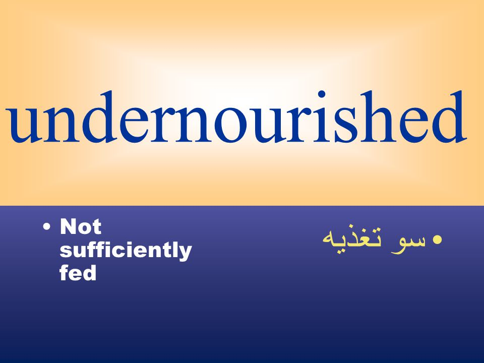 undernourished Not sufficiently fed سو تغذيه