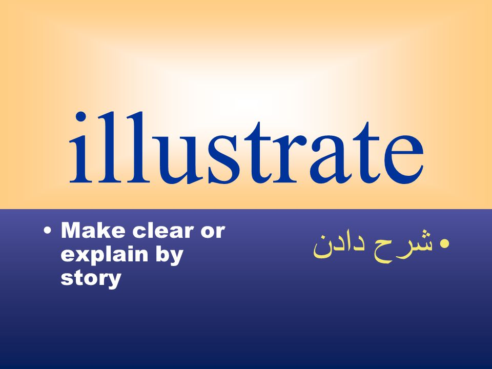 illustrate Make clear or explain by story شرح دادن