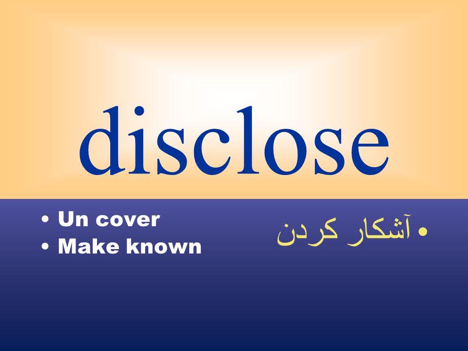 disclose Un cover Make known آشكار كردن