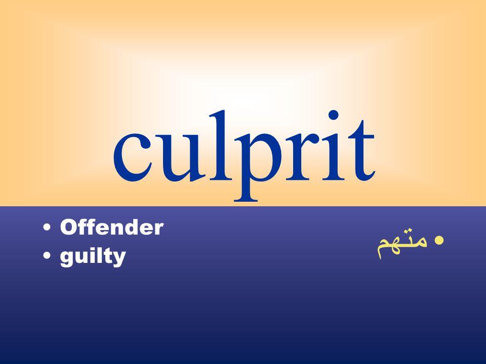 culprit Offender guilty متهم